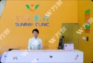 上海圣欣门诊部