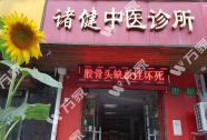 上海诸健中医诊所