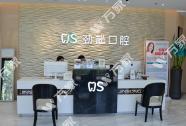 北京劲松口腔医院投资管理有限公司国贸口腔门诊部
