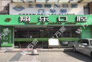 上海翔乐口腔门诊有限公司