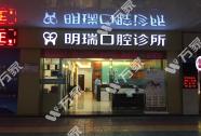 广州海珠明瑞口腔诊所