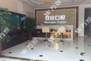 新华苗瑞峰口腔诊所